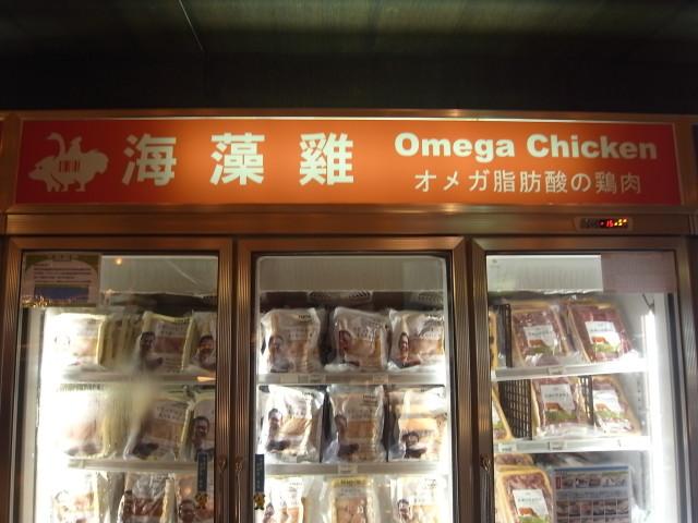 台北オーガニックショップ04〜20130916