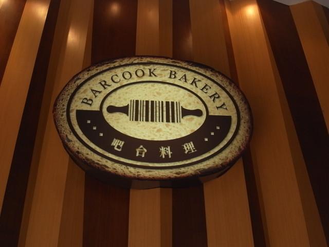 シンガポールパン屋01〜20131001