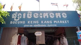 【プノンペン】ちょっとだけディープなカンボジアを感じたいなら@ボンケンコン市場
