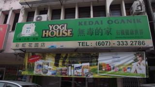 ジョホールバルでオーガニック食材が手に入るお店を紹介!
