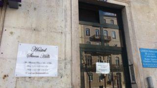 リスボンの清潔で便利なおすすめゲストハウスはこちら