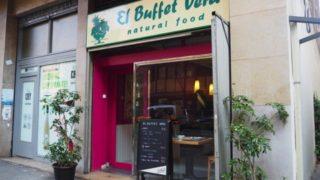 食べ放題!バルセロナのベジタリアンレストラン・El Buffet Verd