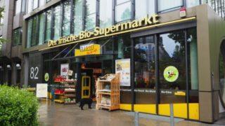 ミュンヘン市内のオーガニックスーパー、オーガニックショップまとめ