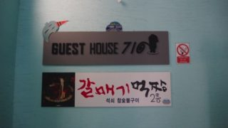 釜山(プサン)最安にして快適なおすすめゲストハウスはこちら!