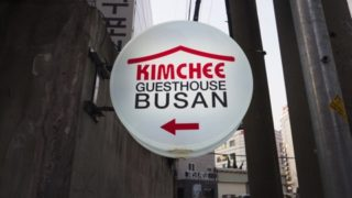釜山(プサン)中心部で泊まるべき立地抜群で快適なゲストハウスはこちら!