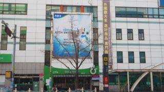 【釜山】お土産探しに最適なスーパー@農協ハナロマートの場所と注意点