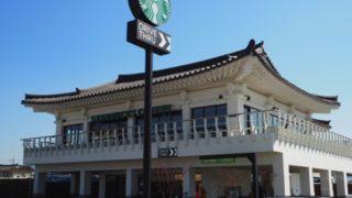 慶州(キョンジュ)裏の観光スポット!?おしゃれすぎるスターバックスの場所は?