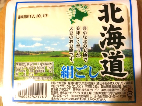豆腐ブログ用