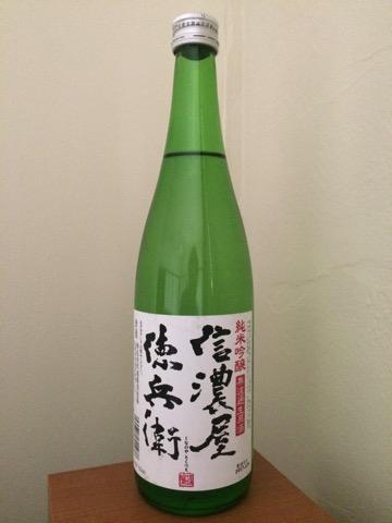無濾過日本酒